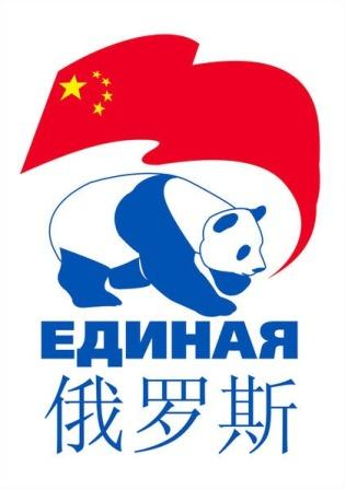 «Единая Россия» made in China